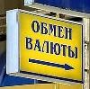 Обмен валют в Железногорске-Илимском