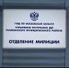 Отделения полиции в Железногорске-Илимском