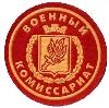 Военкоматы, комиссариаты в Железногорске-Илимском